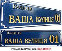 Табличка з назвою вулиці Код-05932
