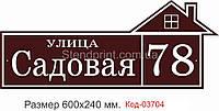 Адресна табличка Код-03704