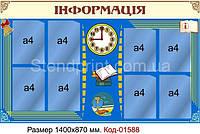 Шкільний стенд пластиковий Код-01588