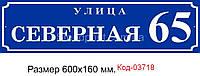 Адресна табличка Код-03718
