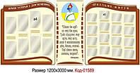Визитная карточка школы Код-01589