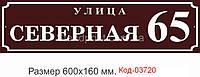 Адресна табличка Код-03720