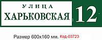 Адресна табличка Код-03723