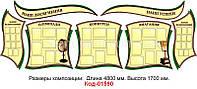 Набор стендов для школы Код-01590