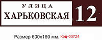Адресна табличка Код-03724