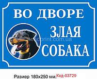 "Табличка ""Злая собака"" Код-03729"