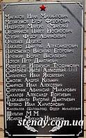 Меморіальна дошка (Зразок) Код-03741