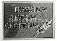 Табличка на памятник (Образец) Код-03743