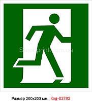 """Знак евакуації табличка пластикова 200*200 мм. """"Вихід праворуч"""" Код-03782"""