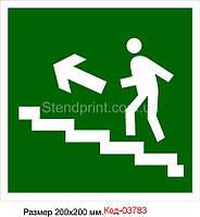 """Знак евакуації табличка пластикова 200*200 мм. """"Ліворуч по сходах вгору"""" Код-03783"""
