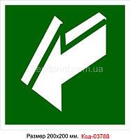 Знак эвакуации Код-03788