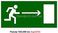 Знак эвакуации Код-03794