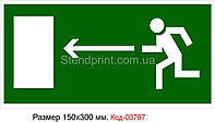 Знак эвакуации Код-03797