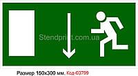 Знак эвакуации Код-03799