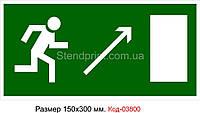 Знак эвакуации Код-03800
