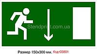 Знак эвакуации Код-03801