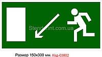 Знак эвакуации Код-03802