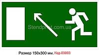 Знак эвакуации Код-03803