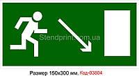 Знак эвакуации Код-03804