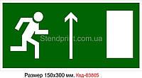 Знак эвакуации Код-03805