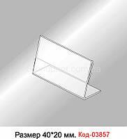 Підставка під формат 40*20 мм. Код-03857