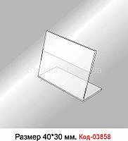 Підставка під формат 40*30 мм. Код-03858