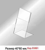 Подставка под формат 40*60 мм. Код-03861