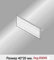 Ценник на скотче формат 40*20 мм. Код-03849