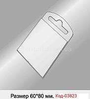 Цінник на гачок формат 60*80 мм. Код-03823