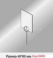 Ценник на иголке формат 40*60 мм. Код-03809