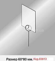 Ценник на иголке формат 60*80 мм. Код-03813