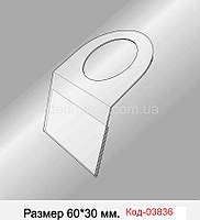 Цінник на пляшку формат 60*30 мм. Код-03836