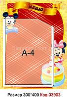 Стенд меню Код-03903