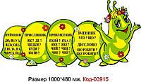 Стенд пластиковий (Українська мова) Код-03915