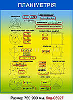 Стенд з математики Код-03927