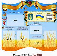 Уголок с символикой Украины Код-03986