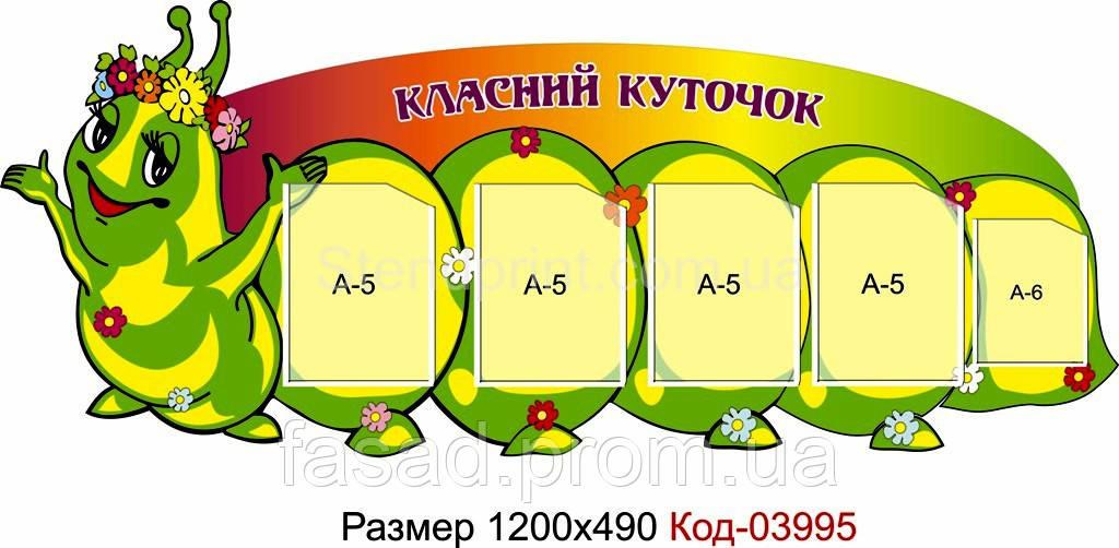 Класний куточок стенд Код-03995