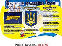 Ь Символика Украины (Стенд) Код-04032