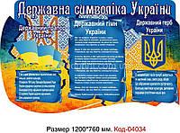 Ь Символика Украины (Стенд) Код-04034