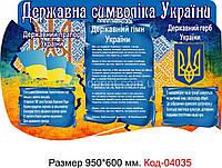 Уголок Символики Украины Код-04035