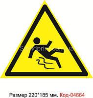 """Знак попереджувальний табличка пластикова 220*185 мм. """"Обережно слизько"""" Код-04664"""