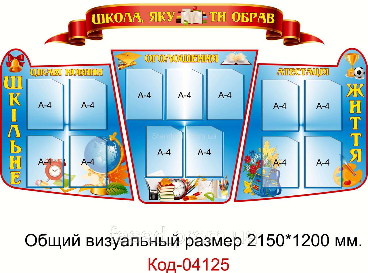 Візитка школи стенд Код-04125