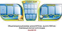 Визитка школы стенд Код-04132