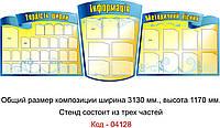 Визитка школы стенд Код-04128
