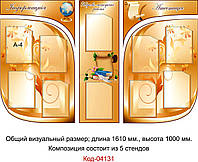 Визитка школы стенд Код-04131
