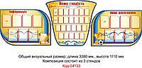 Визитка школы стенд Код-04133