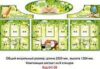 Визитка школы стенд Код-04138