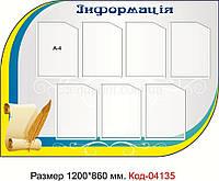 Доска информационная Код-04135