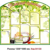 Доска информационная Код-04130