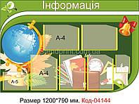 Доска информационная Код-04144